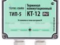 Терминал промежуточный ТИП-5 (IP 67) КТ-12
