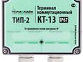 Терминал концевой ТИП-2 (IP 67) КТ-13