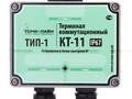 Терминал концевой измерительный герметичный ТИП-1 (IP 67) КТ-11Г
